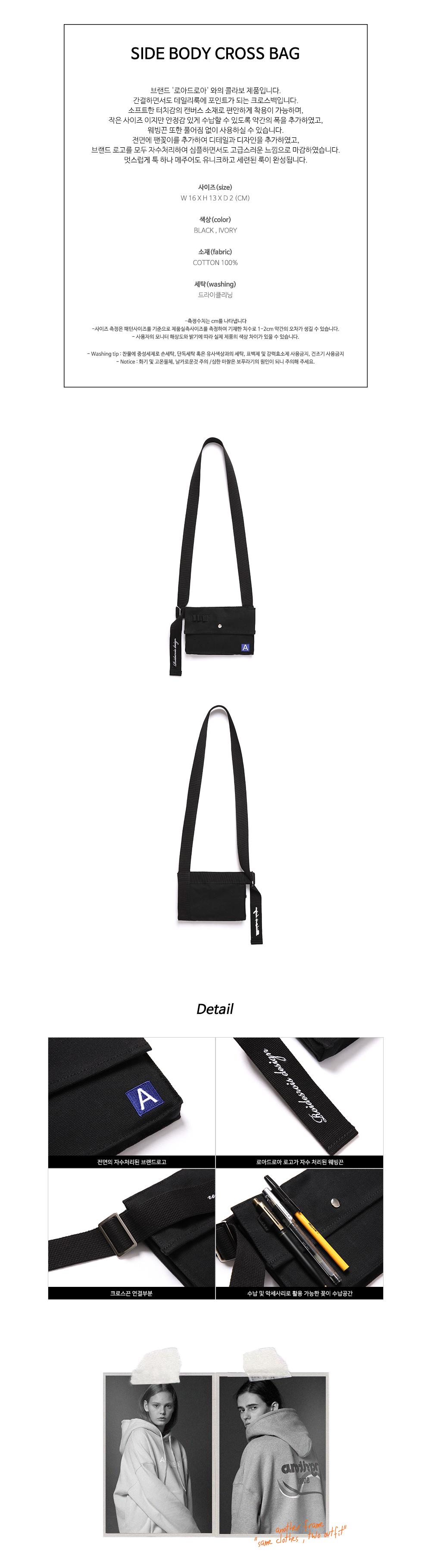 어나더프레임X로아드로아 SIDE BODY CROSS BAG (BLACK) 미니백 크로스백 바디백 가방