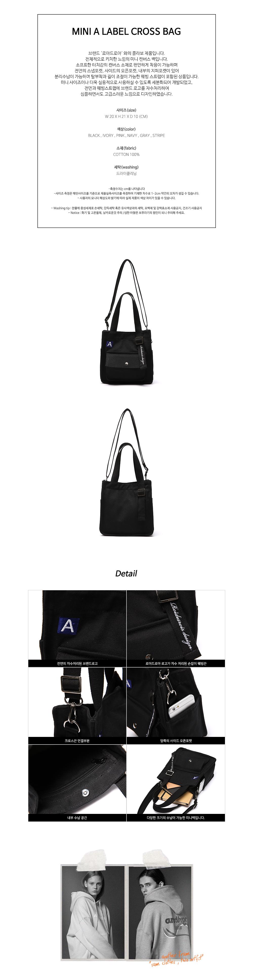 어나더프레임X로아드로아 MINI A LABEL CROSS BAG (BLACK) 미니백 크로스백 숄더백 가방