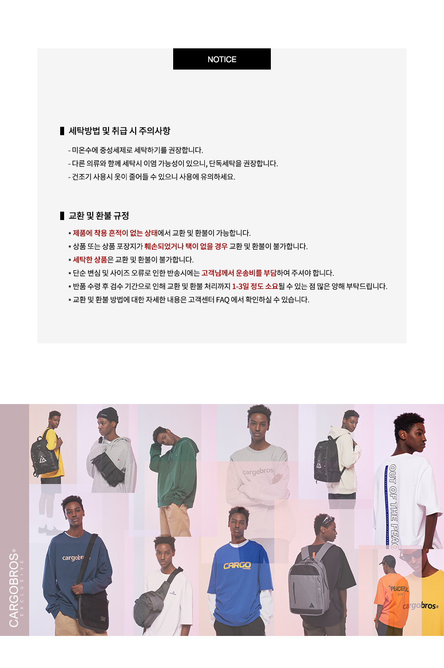 cb_clothes_notice.jpg