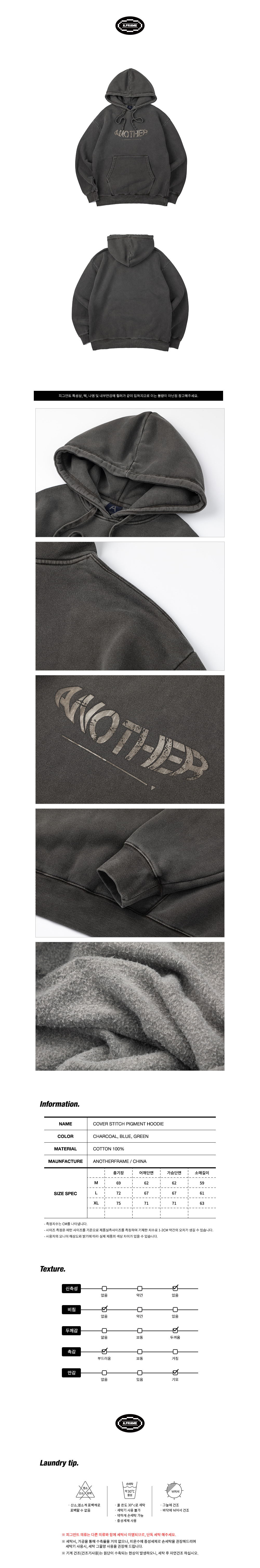 COVER STITCH PIGMENT HOODIE (CHARCOAL)