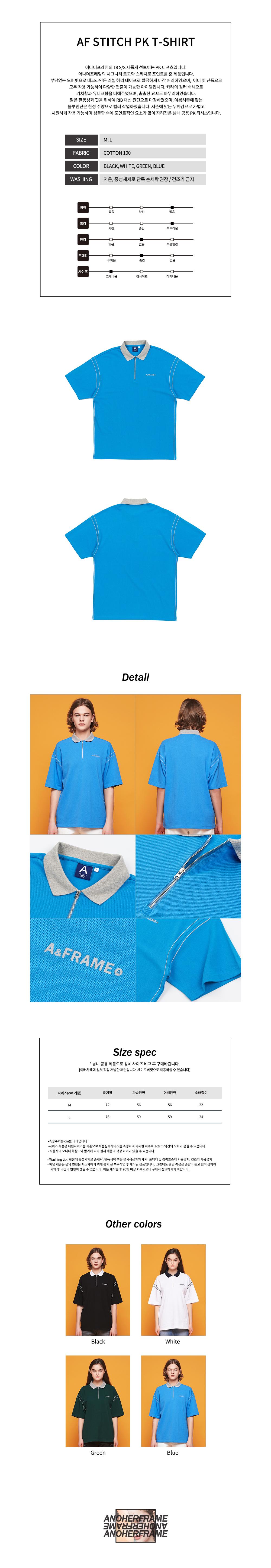 어나더프레임 AF STITCH PK T-SHIRT (BLUE)