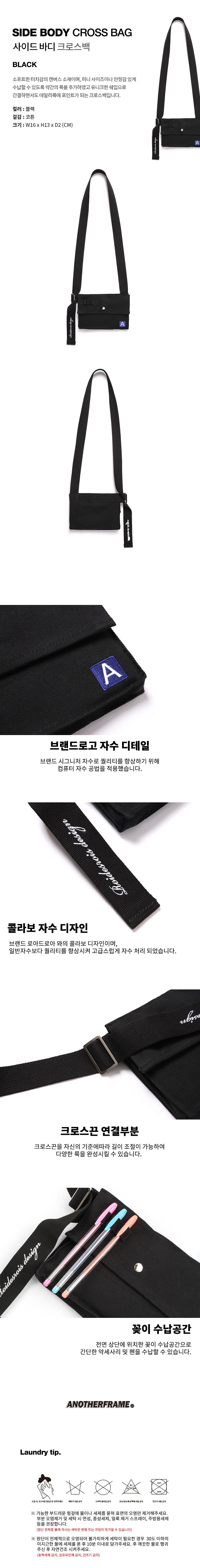 [어나더프레임X로아드로아] SIDE BODY CROSS BAG (BLACK)