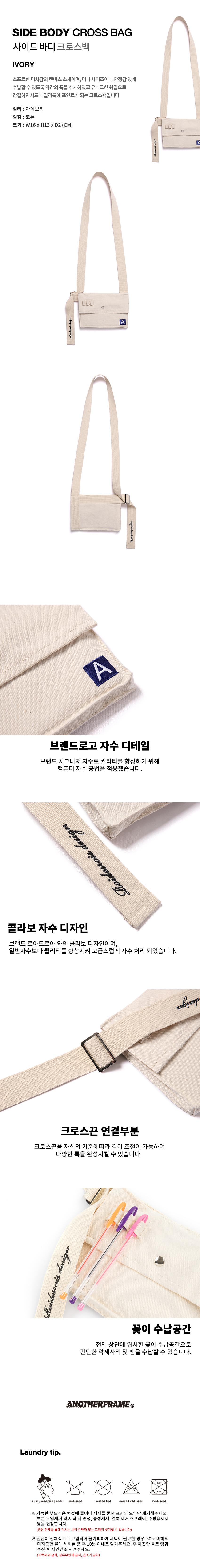 [어나더프레임X로아드로아] SIDE BODY CROSS BAG (IVORY)