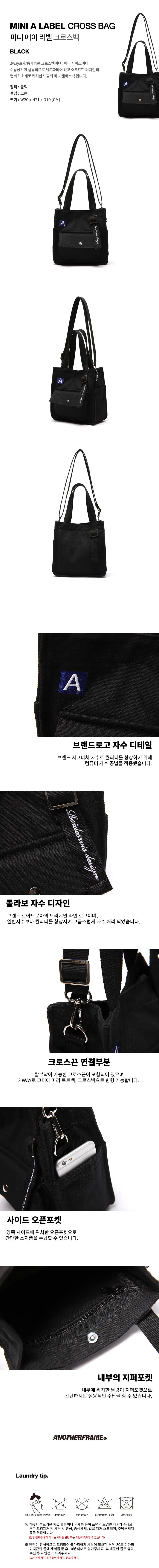 [어나더프레임X로아드로아] MINI A LABEL CROSS BAG (BLACK)