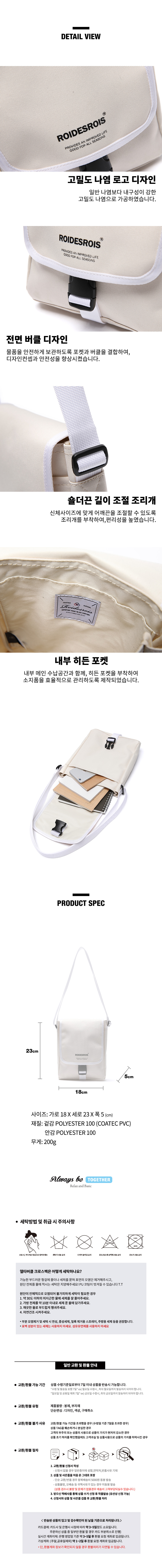 DELTA BUCKLE CROSS BAG (IVORY)