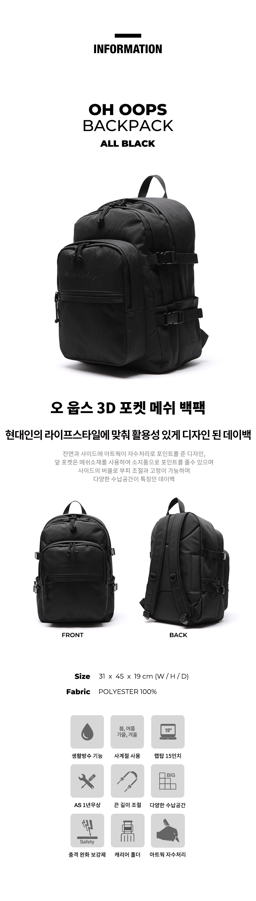 ROIDESROIS - OH OOPS BACKPACK (ALL BLACK) - 로아드로아, 89,000원, 백팩, 패브릭백팩