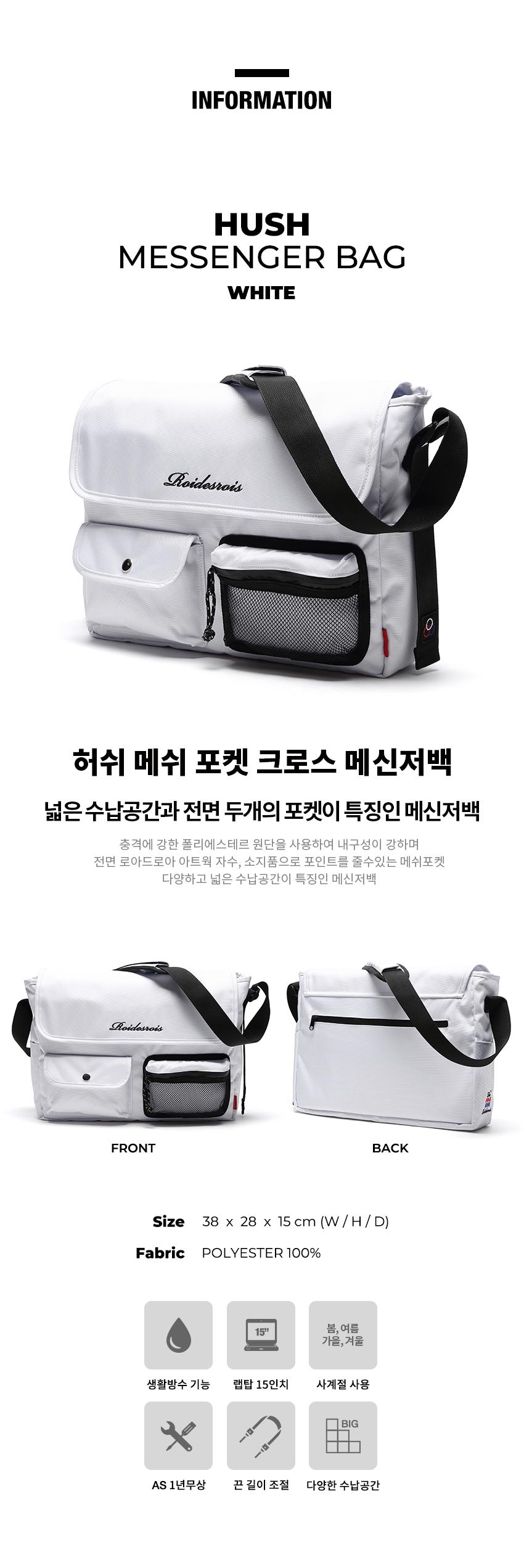 [로아드로아]ROIDESROIS - HUSH MESSENGER BAG (WHITE) 가방 메신저백 메신져백 크로스백