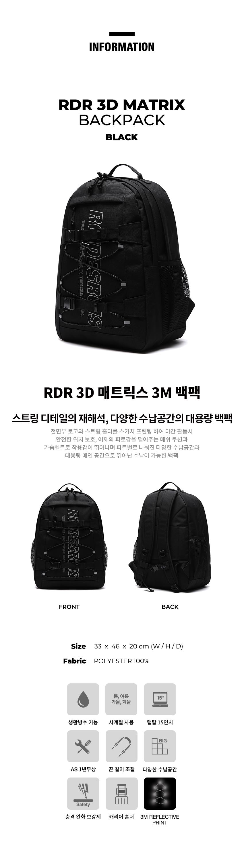 로아드로아(ROIDESROIS) RDR 3D 매트릭스 백팩 (블랙)
