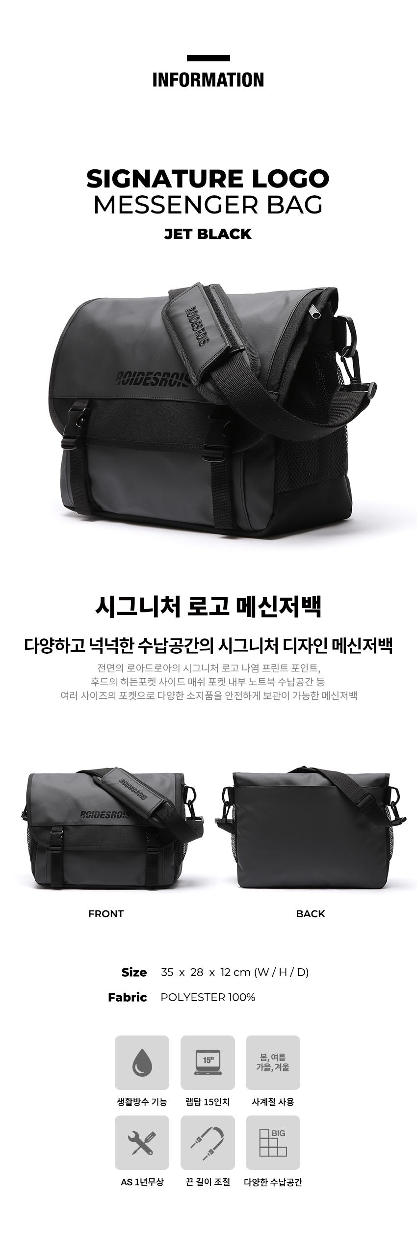 SIGNATURE LOGO MESSENGER BAG (JET BLACK)